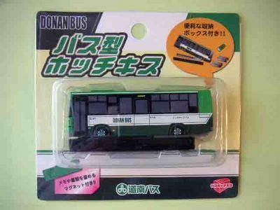 121117道南バス2.JPG