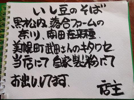 150107いし豆 (3).JPG