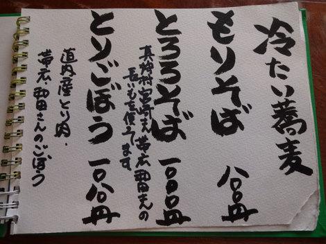 150107いし豆 (7).JPG