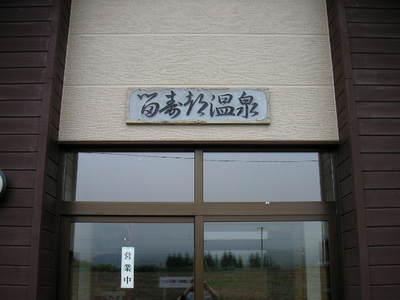 120613留寿都温泉2.JPG