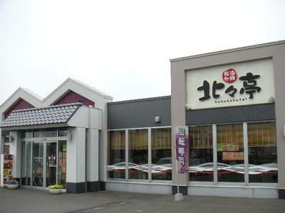121108北々亭.JPG