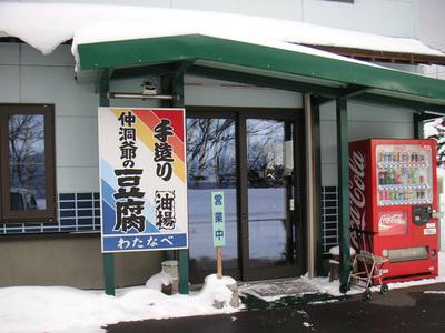 130308わたなべ豆腐店.JPG