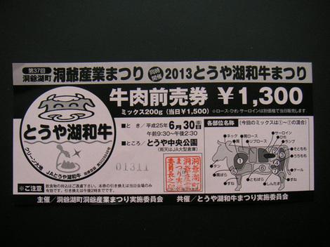 130630洞爺産業祭3.JPG