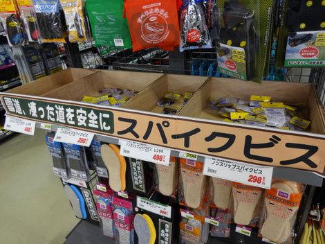 140213ホームセンター (1).JPG