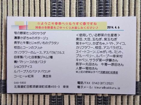 140408幸来 (4).JPG