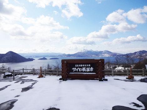 140412洞爺湖 (2).JPG