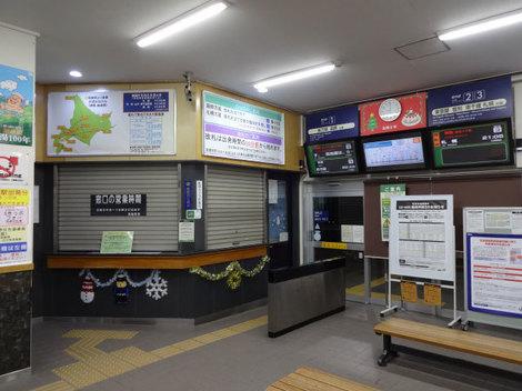 151219洞爺駅 (5).JPG