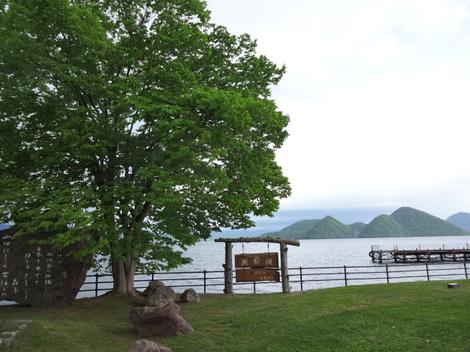 190528洞爺湖 (8).JPG