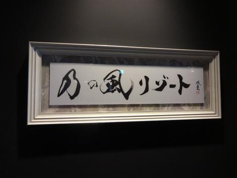 190605乃の風 (7).JPG