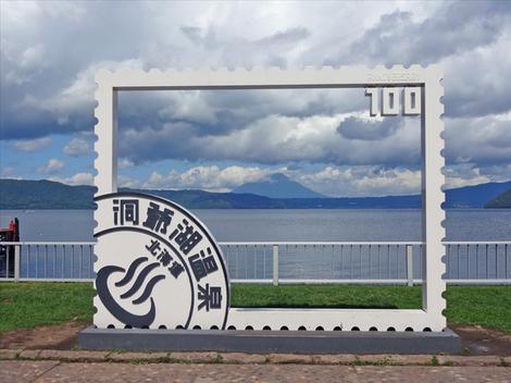 190903洞爺湖 (5).JPG
