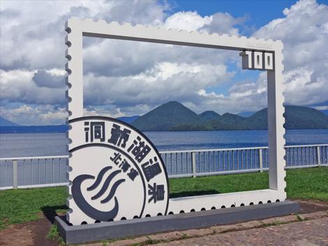 190903洞爺湖 (6).JPG