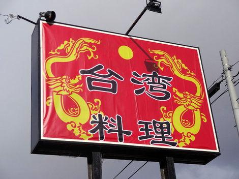 200102昇龍 (9).JPG