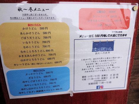 200217金沢屋 (2).JPG