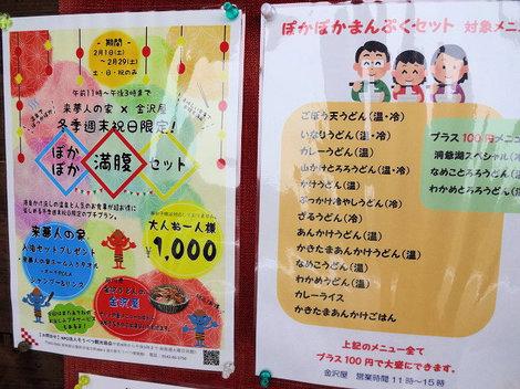 200217金沢屋 (3).JPG