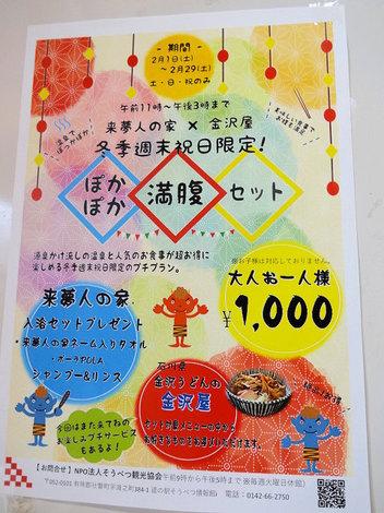 200217金沢屋 (4).JPG