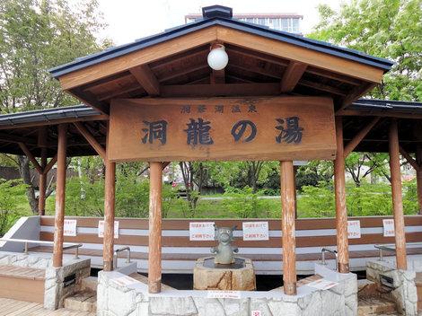200524洞爺湖温泉 (6).JPG