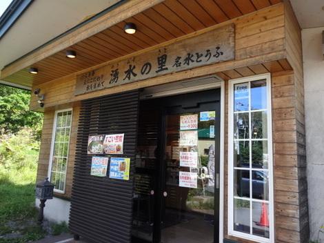 200911グルメ旅2 (6).JPG