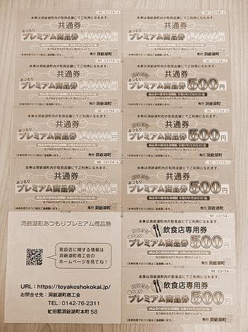 200915あつもり (1).jpg