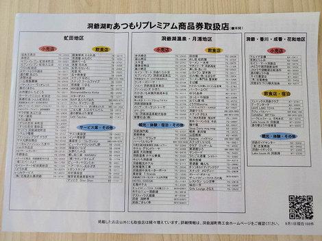 200915あつもり (4).JPG