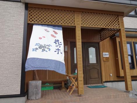 201114木の花 (2).JPG