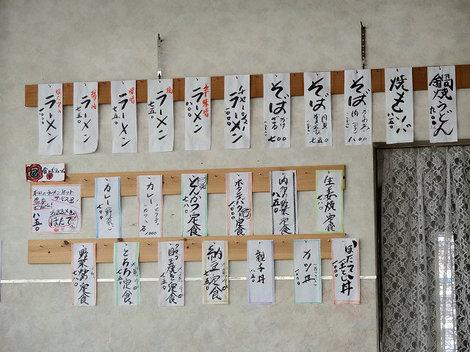 210202五十鈴食堂 (3).JPG