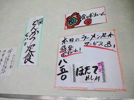 210202五十鈴食堂 (4).JPG