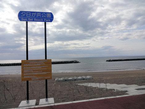 210322夕日が浜公園 (4).JPG