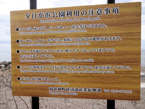 210322夕日が浜公園 (5).JPG