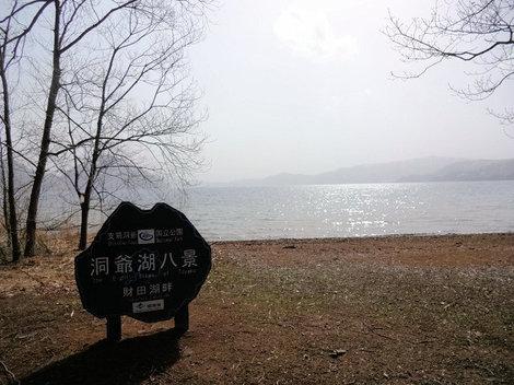 210331洞爺湖 (9).JPG